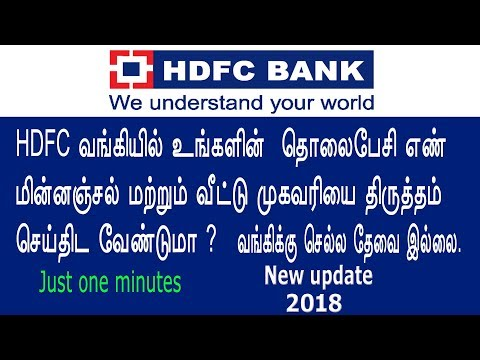 How To Update Your Contact Details Through HDFC Bank Net Banking  In Tamil