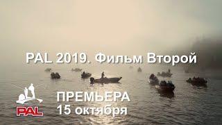PAL 2019. Фильм второй. Trailer