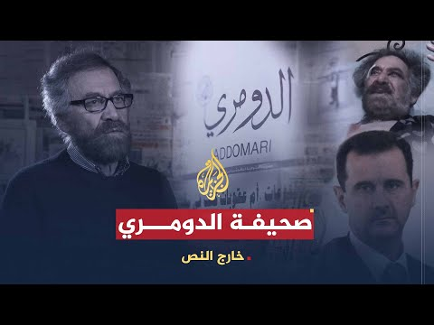 خارج النص – صحيفة الدومري.. حين أعدم الأسد دومري الشام