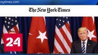 Эрдоган пообещал найти новых союзников вместо американцев - Россия 24