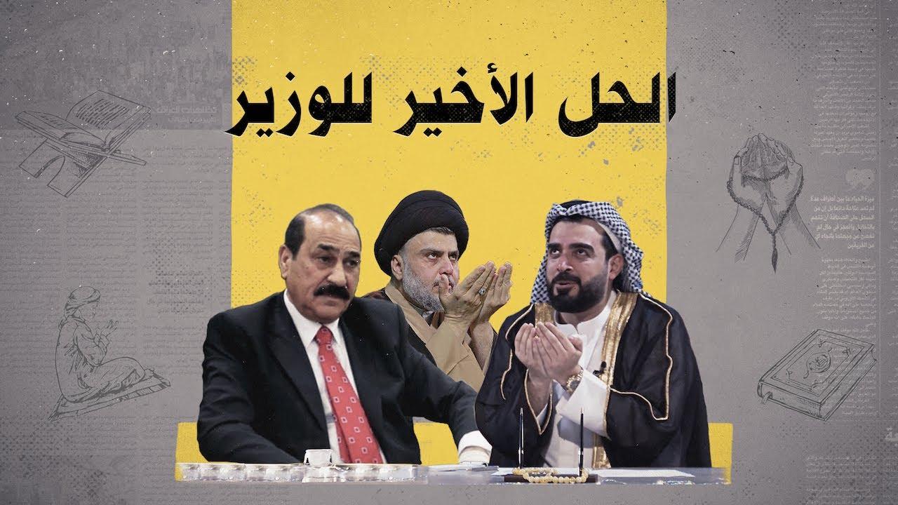 أحمد البشير يستعين بدعاء لمقتدى الصدر لخاطر الوزير وقطاره المعلق   البشير شو الجمهورية