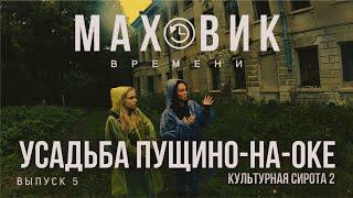 Усадьба Пущино-на-Оке, Московская область | МАХоВИК