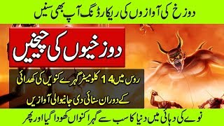 Kola Super Hole - Deepest Hole In The World - Sound Of Hell - Purisrar Dunya Urdu Documentaries
