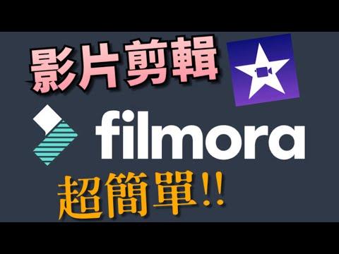 【windows版的imovie】超簡單影片剪輯軟體推薦Filmora!