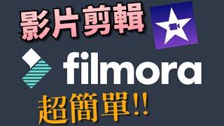 【windows版的imovie】超簡單影片剪輯軟體推薦 Filmora!