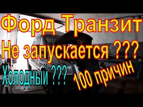 ФОРД  ТРАНЗИТ НЕ ЗАВОДИТСЯ !?