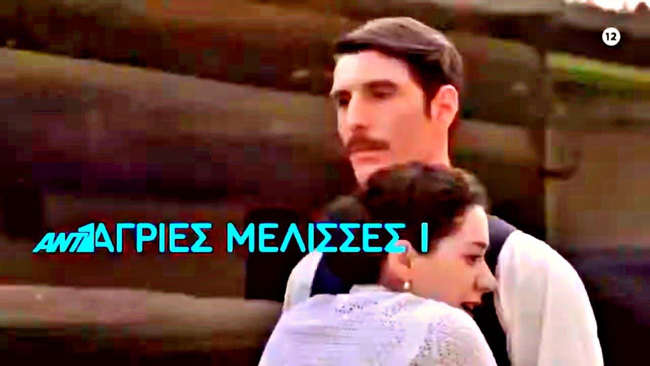 ΑΓΡΙΕΣ ΜΕΛΙΣΣΕΣ - ΕΠΕΙΣΟΔΙΟ 118 (6/7/2020) TRAILER