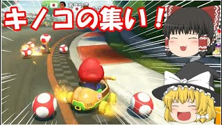 [#ゆっくり実況]キノコは嫌いです!(マリオカート8DX)
