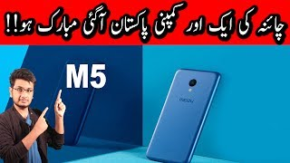 Meizu M5 Launched in Pakistan By Jazz