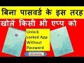 Unlock Locked App Without Password |||| By Tech Support Pradeep