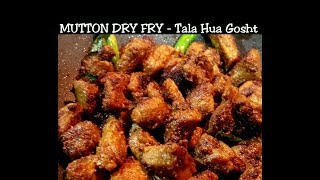 MUTTON DRY FRY Recipe - Tala Hua Gosht - Only 3 spices required - Ramzan Special