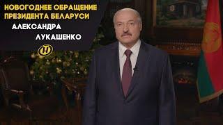 Поздравление Александра Лукашенко с Новым годом - 2020. Новогоднее обращение Президента