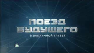 Поезд будущего с Сергеем Малозёмовым • 30.11.2017