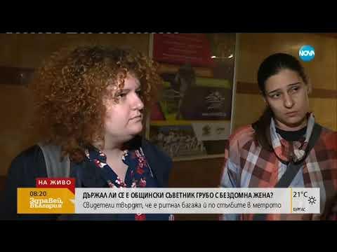 Държал ли се е общински съветник грубо с бездомна жена - Здравей, България (17.09.2018г.)