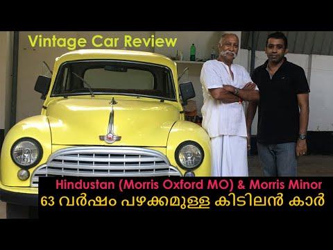 Vintage car  Review  Hindustan (Morris Oxford MO) & Morris Minor -Vintage car  collection in Kerala