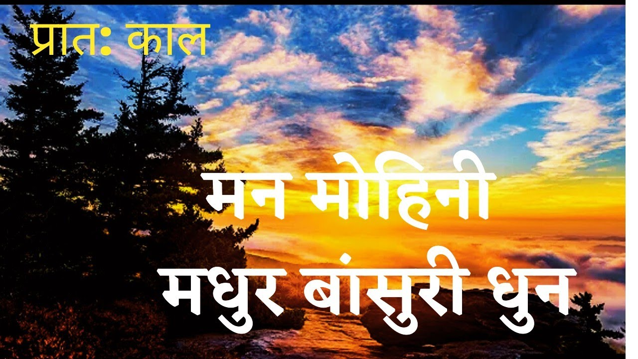 Morning Flute Music.Himalayan Flute Music.Mountain Flute music.krashna बाँसुरी.Meditation Music