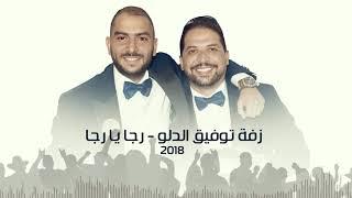 زفة توفيق الدلو DJ رجا يا رجا 2018