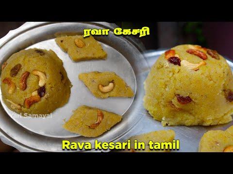 ரவை கேசரி இப்படி செஞ்சு அசத்துங்க   Ravai  Kesari in tamil   Semolina Kesari   Jaffna sweets