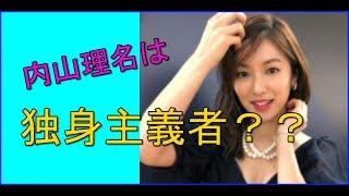 内山理名がこれまで独身を貫いてきた理由がやばい!!  YouTube 内山理名 検索動画 22