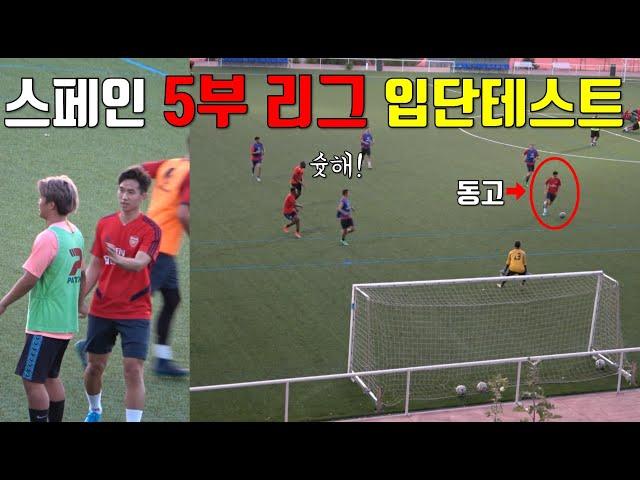 25살에 축구 처음 배운 한국인의 스페인 5부 리그 입단 테스트