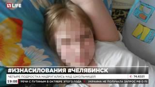 Четверо школьников подозреваются в изнасиловании восьмиклассницы в Челябинске