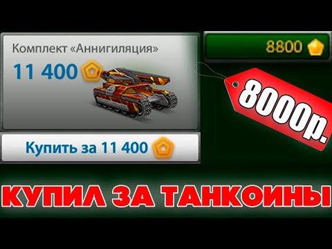 ТАНКИ ОНЛАЙН l КУПИЛ 11 000 ТАНКОИНОВ и ПОЛУЧИЛ за НИХ НОВЫЙ КОМПЛЕКТ + МНОГО КОНТЕЙНЕРОВ !