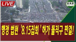 행정법원 돌직구 판결, 8.15집회 전격 허가!  &#…