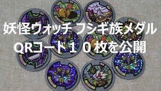 Repeat youtube video フシギ族のQRコード10枚を一挙公開(その1)[妖怪ウォッチ/メダル]