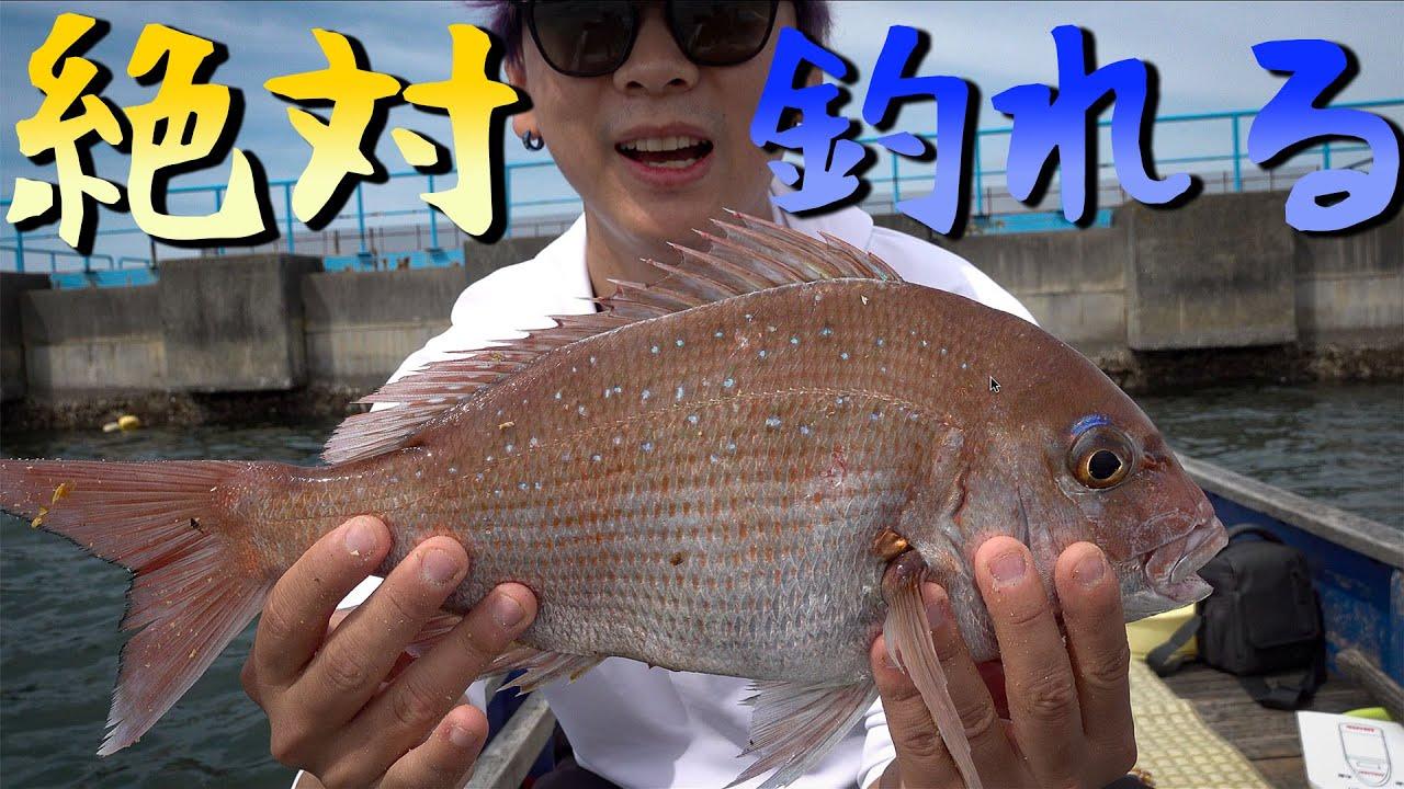【釣り入門者必見】最初から高級魚が絶対釣れる釣り場の紹介|黒鯛団子釣り