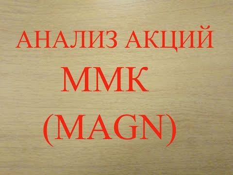 Фундаментальный и технический анализ акций ММК (Магнитогорский металлургический комбинат) ОАО (MAGN)