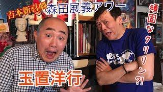 吉本新喜劇の森田展義が、今回は一年ちょい振りに 玉置洋行をゲストに迎...