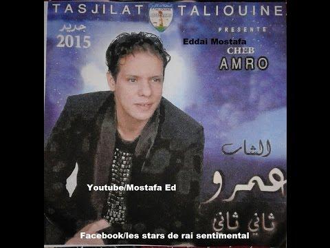 Cheb Amrou 2015 Tani Tani Alboum Complet HQ