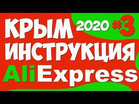 🔴 Как ЗАКАЗАТЬ с АлиЭкспресс в КРЫМ 2020 / ИНСТРУКЦИЯ #3