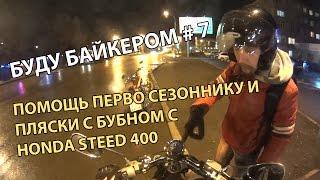 видео honda steed