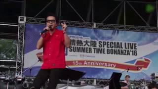 情熱大陸 SPECIAL LIVE SUMMER TIME BONANZA '16 大阪公演 2016年7月30...
