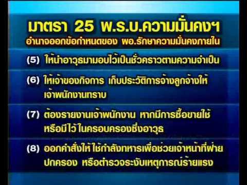 ประกาศ พ.ร.บ.มั่นคง 3 เขต กทม. #KNation