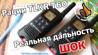 Тест Рации TLKR T60 - Реальная дальность или FAIL Motorola(Тестирование на дальность раций TLKR T60 показали плачевные результаты, подробности в видео. Но это без малого..., 2015-05-20T15:45:28.000Z)