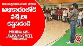 JanaSena Chief Pawan Kalyan Full Speech at JanaSainiks Meet, Visakhapatnam | JanaSena Porata Yatra