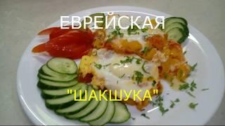 ЕВРЕЙСКАЯ ШАКШУКА!