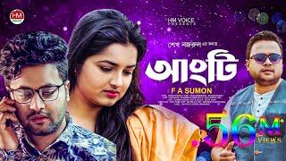 Eid New Song 2020 Angti FA Sumon Anan Khan Bangla New Song 2020 HM Voice HD