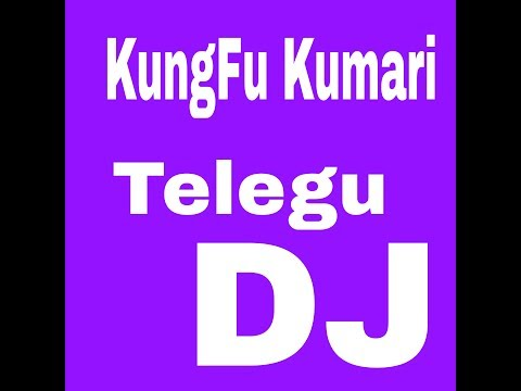 kung fu Kumari Telegu dj song mix Bruce Lee 🔥🔥🔥🔥 dance