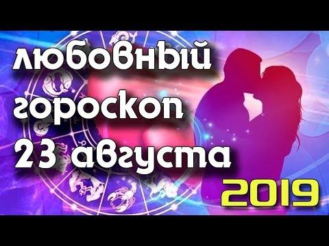 ЛЮБОВНЫЙ ГОРОСКОП НА 23 АВГУСТА 2019 ГОДА / ЕЖЕДНЕВНЫЙ ГОРОСКОП / САМЫЕ ЛУЧШИЕ ГОРОСКОПЫ