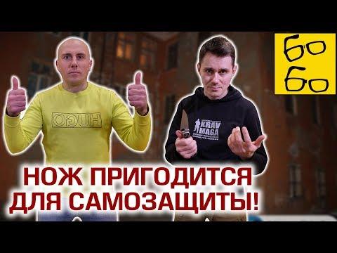 Видео: ДЛЯ САМООБОРОНЫ НОЖ БЫВАЕТ ПОЛЕЗЕН! Егор Чудиновский возразил Дмитрию Норкину