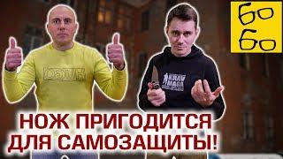 ДЛЯ САМООБОРОНЫ НОЖ БЫВАЕТ ПОЛЕЗЕН! Егор Чудиновский возразил Дмитрию Норкину