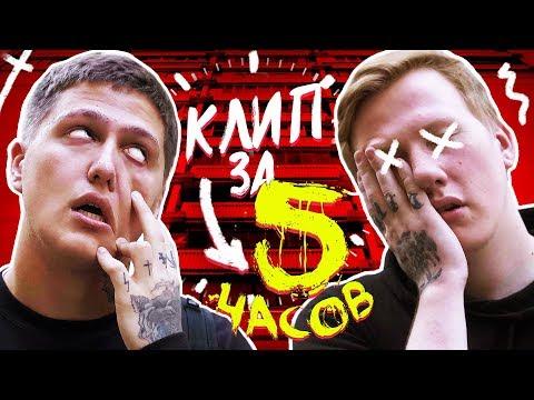 ТРЕК И КЛИП ЗА 5 ЧАСОВ (feat. DK)