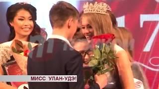 """""""Мисс- улан-Удэ 2017"""""""