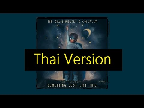 [Thai Ver] Something Just Like This - The Chainsmokers & Coldplay (Cover ภาษาไทย) by Neww Th
