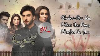 Koi Chand Rakh OST Lyrics   ARY Digital   Ayeza Khan, Imran Abbas, Muneeb Butt