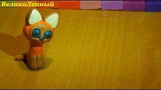Котёнок Гав из пластилина. ВеликоЛепный.