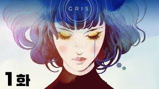 GRIS [1화] 아름다운 감성과 아트, 음악이 있는 플랫포머 게임! 김용녀 실황